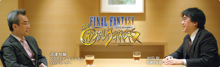 Iwata Asks Final Fantasy The Crystal Bearers banner