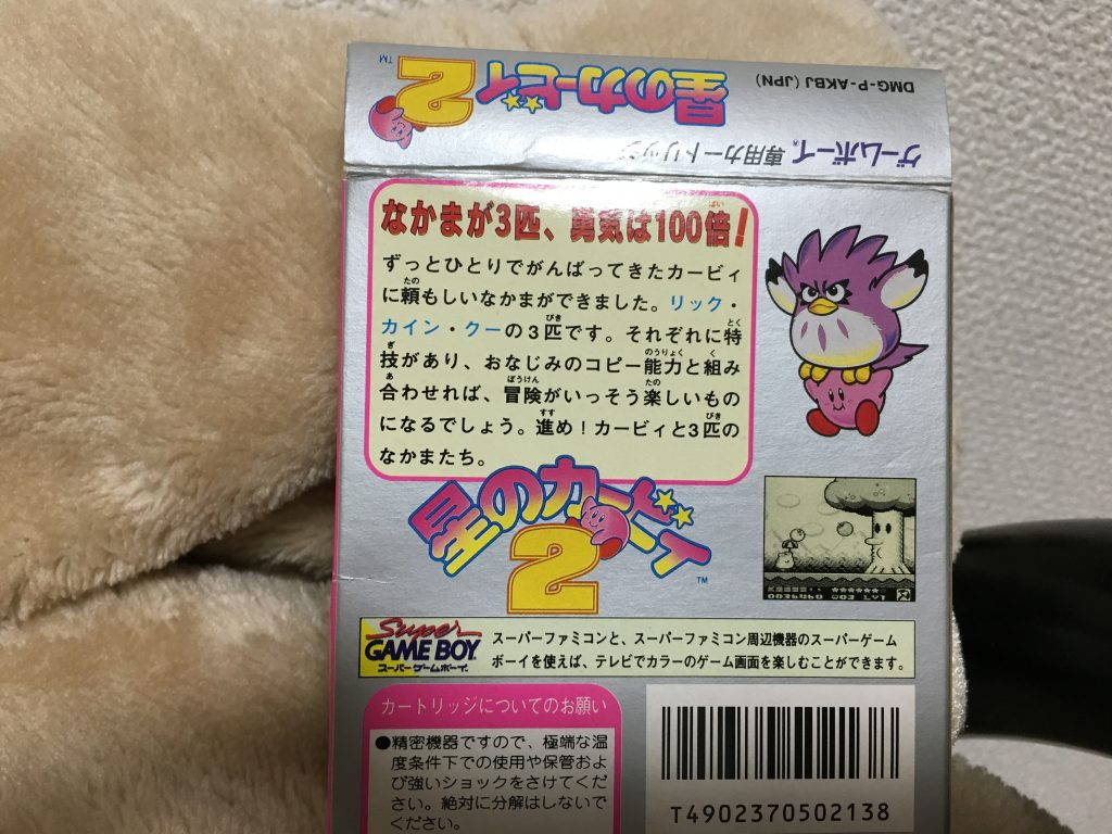 Kirby's Dreamland 2 back of he box Japanese version